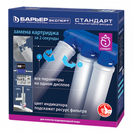 Home water filter BARRIER EXPERT Standard