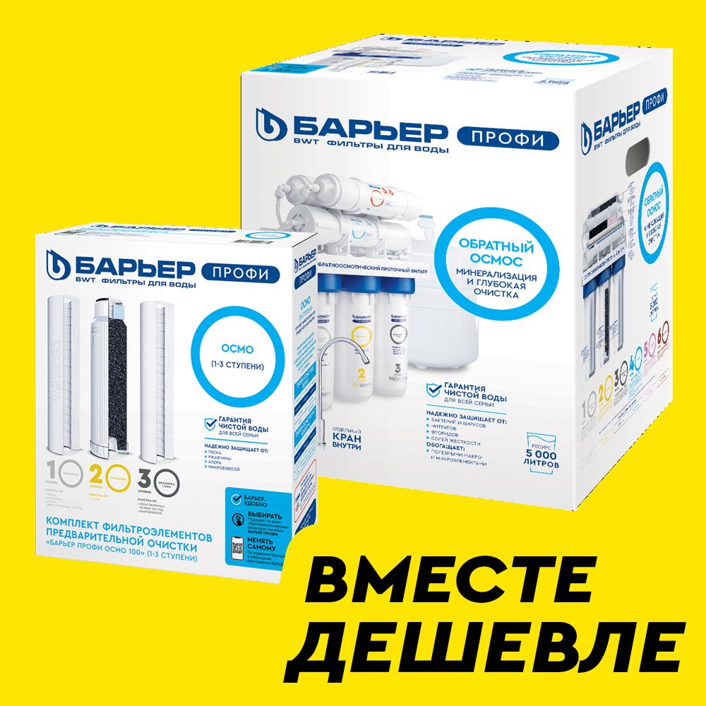 БАРЬЕР | Покупайте выгодно: ПРОФИ ОСМО 100 М + Комплект картриджей (1-3 ступени)